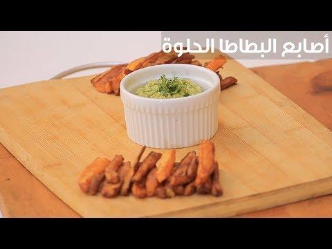 بالفيديو إعداد أصابع البطاطا الحلوة