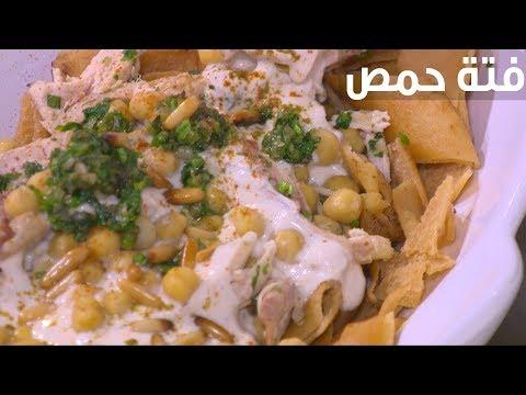 بالفيديو طريقة إعداد فتة حمص
