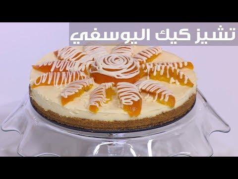 طريقة إعداد تشيز كعك اليوسفي