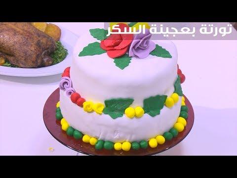 طريقة إعداد كعكة بعجينة السكر