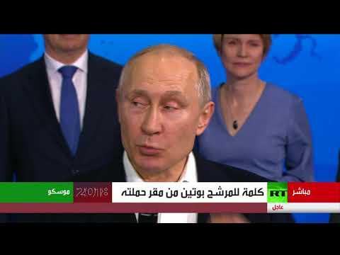 شاهد كلمة الرئيس الروسي قبل الاقتراع