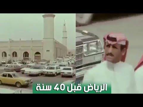 شاهد كيف كانت الحياة قديمًا في العاصمة الرياض