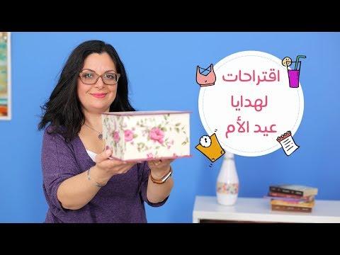 40 فكرة لهدايا عيد الأم تناسب جميع الأذواق