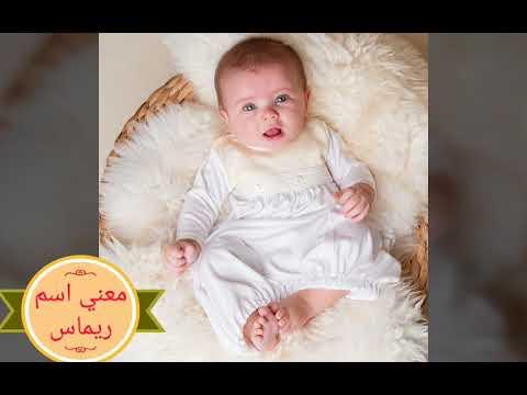 شاهد معنى اسم ريماس وهل هو حرام شرعًا