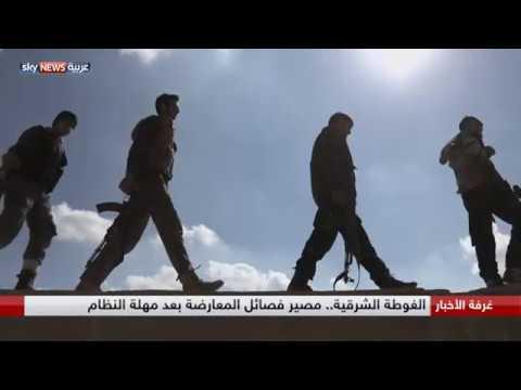 مصير فصائل المعارضة بعد مهلة النظام في الغوطة الشرقية