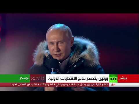 شاهد بوتين يشكر المصوّتين له في الانتخابات الرئاسية