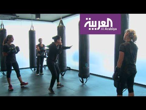 مواطنات سعوديات يتدرّبن على الملاكمة