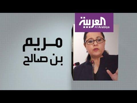 برنامج وجوه عربية يتحدّث عن مريم بن صالح