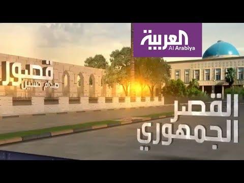 نظرة على قصور صدام حسين في العراق
