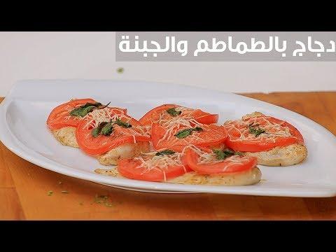 طريقة إعداد ومقادير دجاج بالطماطم والجبنة