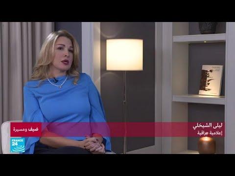شاهد  ليلى الشيخلي تكشف أسباب ارتباط اسمها بقناة الجزيرة