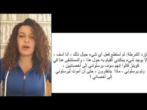شاهد الطالبة المصرية مريم تشتكي معاملة أطباء بريطانيا قبل يومين من مقتلها