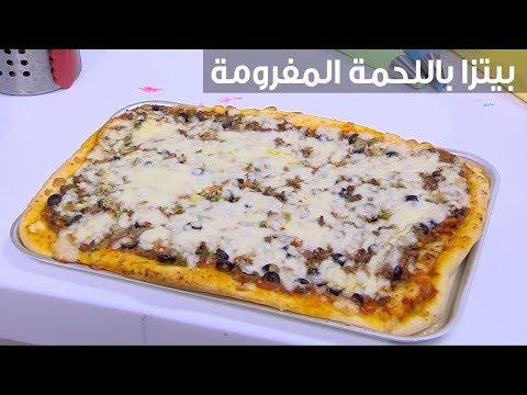 طريقة إعداد بيتزا باللحمة المفرومة