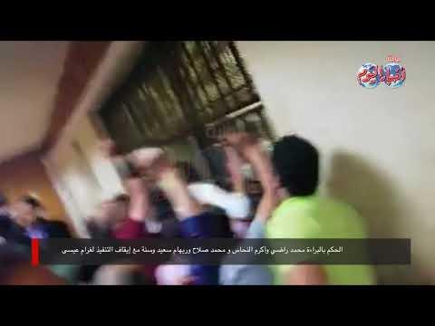 شاهد أول فيديو من داخل محكمة جنايات الجيزة والحكم ببراءة الإعلامية ريهام سعيد