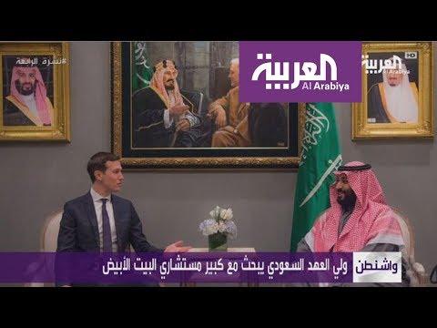 شاهد ترامب ومحمد بن سلمان يبحثان خطر إيران