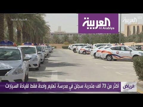 شاهد أكثر من 70 ألف سعودية سجلن لتعلم قيادة السيارات في الرياض