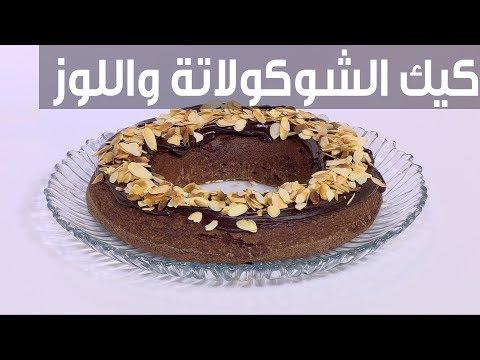 طريقة إعداد كعك الشوكولاتة واللوز
