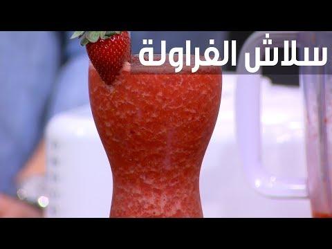 طريقة إعداد سلاش الفراولة