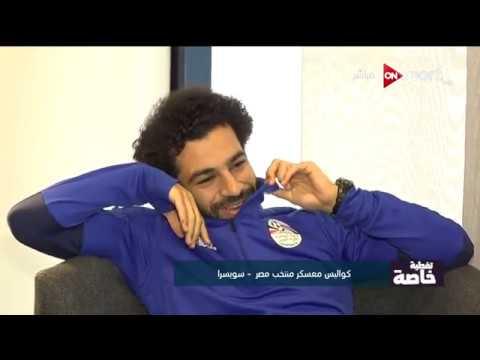 شاهد كواليس معسكر المنتخب المصري في سويسرا قبل مواجهة البرتغال