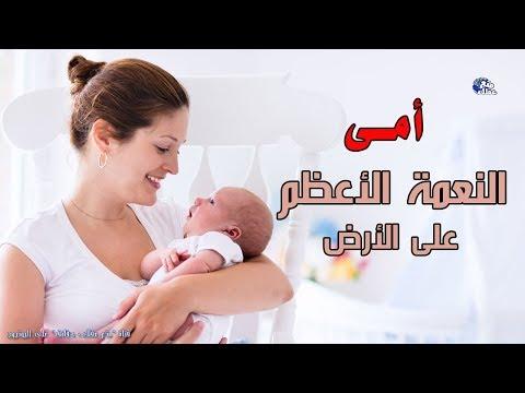 شاهد حقائق لا تعرفها عن الأمومة وعيد الأم