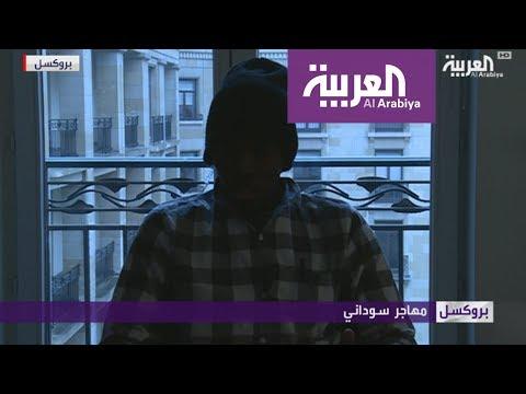 شاهد مهاجر سوداني في بروكسل يروي حكايته