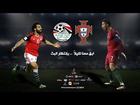 شاهد البث المباشر لمباراة مصر أمام البرتغال