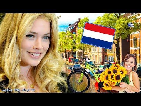 تعرف على مجموعة حقائق عن هولندا