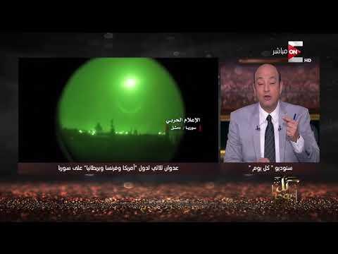 شاهد تعليق ناري من عمرو أديب على العدوان الثلاثي ضد سورية