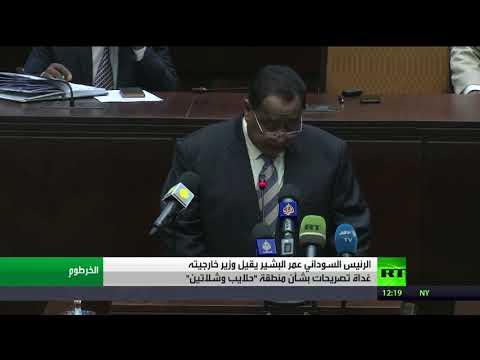 الرئيس السوداني يقيل وزير الخارجية