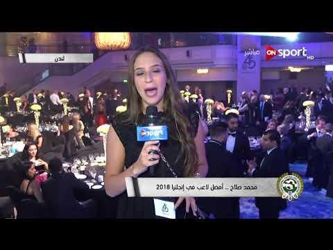 شاهد حفلة تتويج محمد صلاح أفضل لاعب