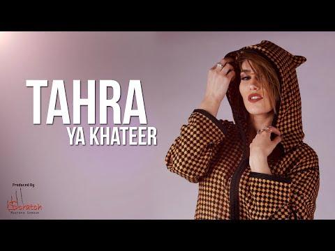 شاهد المطربة المغربية طاهرة تطرح أغنية جديدة بعنوان يا خطير
