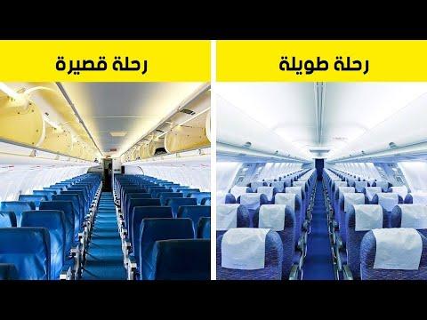شاهد سرّ استخدام الطائرات اللون الأزرق للمقاعد