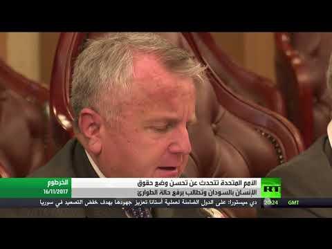 شاهد خبير أممي يُطالب بمعاقبة المسؤولين عن انتهاكات السودان