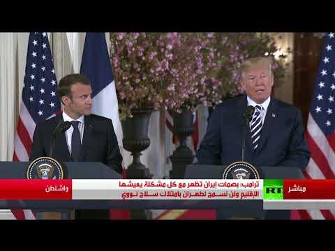 شاهد مؤتمر صحافي للرئيس الأميركي ونظيره الفرنسي
