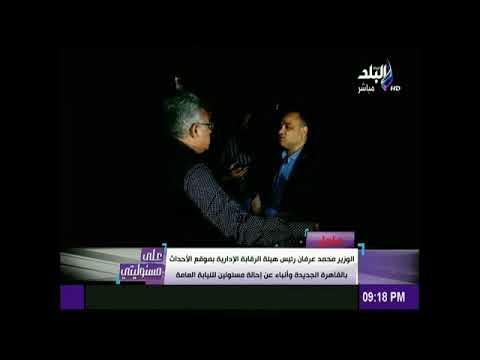 شاهد  رئيس الرقابة الإدارية يتفقّد موقع سقوط الأمطار في القاهرة الجديدة