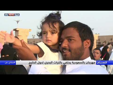 السعودية تستضيف مهرجان التراث البحري لدول الخليج