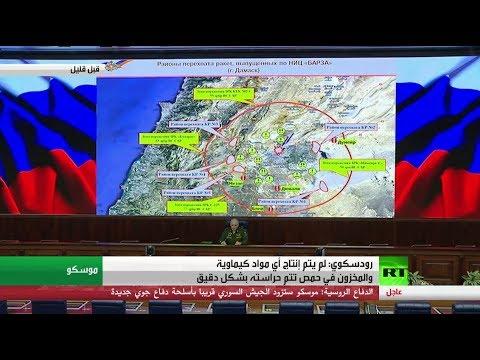 روسيا تؤكد أن معظم الصواريخ لم تصب أهدافها