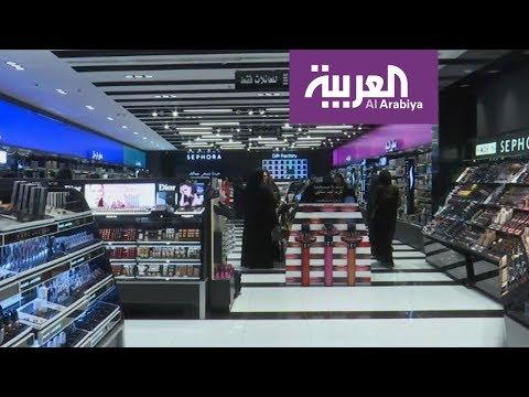 شاهد انتعاش سوق المستلزمات النسائية السعودي