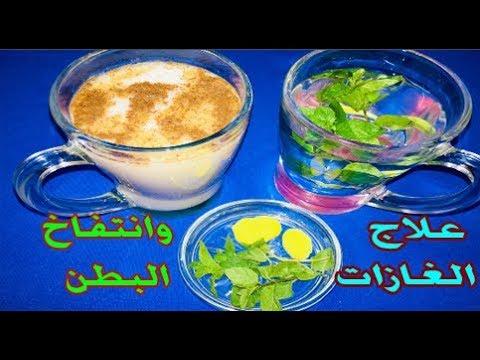 شاهد 3 مشروبات صحية لعلاج انتفاخ البطن والغازات
