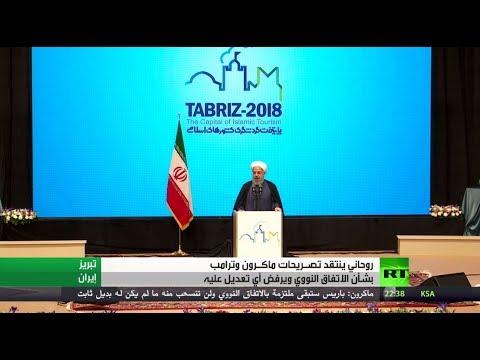 روحاني يرفض حديث ترامب وماكرون