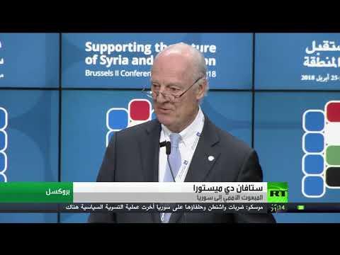 مؤتمر بروكسل يؤكد تمسكه بحل سياسي في سورية