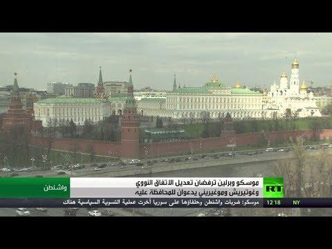 موسكو وبرلين ترفضان محاولات تعديل الاتفاق النووي