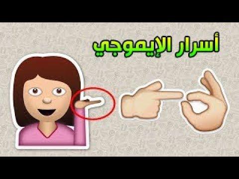 شاهد 10 رموز تعبيرية تستخدمها لم تكن تعرف دلالتها الحقيقية