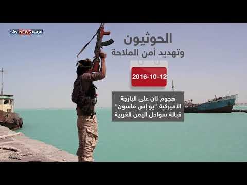 شاهد الحوثيون وتهديد أمن الملاحة