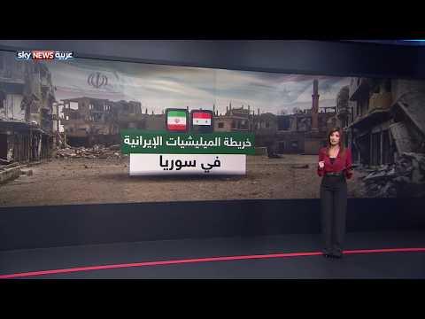 بالفيديو خريطة المليشيات الإيرانية في سورية