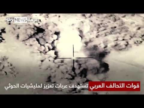 قوات التحالف العربي تستهدف عربات تعزيز للحوثيين