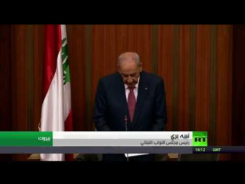 إعادة انتخاب بري رئيسًا للبرلمان اللبناني