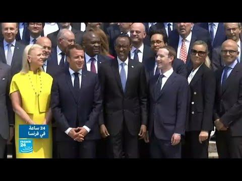 شاهد الرئيس الفرنسي يستقبل أبرز شخصيات قطاع التكنولوجيا في العالم