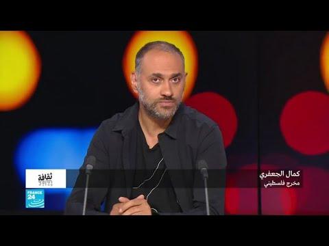 شاهد كمال الجعفري يتحدث عن فيلم استعادة
