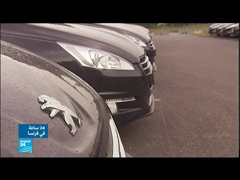 شركة بيجوسيتروين تتسبب بارتفاع أسعار قطع غيار السيارات